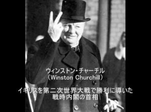 winston-churchil
